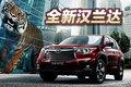 2015年3月广汽丰田-汉兰达