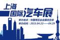 2015上海国际汽车展