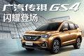 广汽传祺GS4 十万级超牛SUV